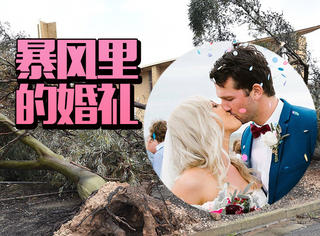 他们冒着50年一遇的超级风暴也要结婚,一百多人不辞艰辛去参加了婚礼
