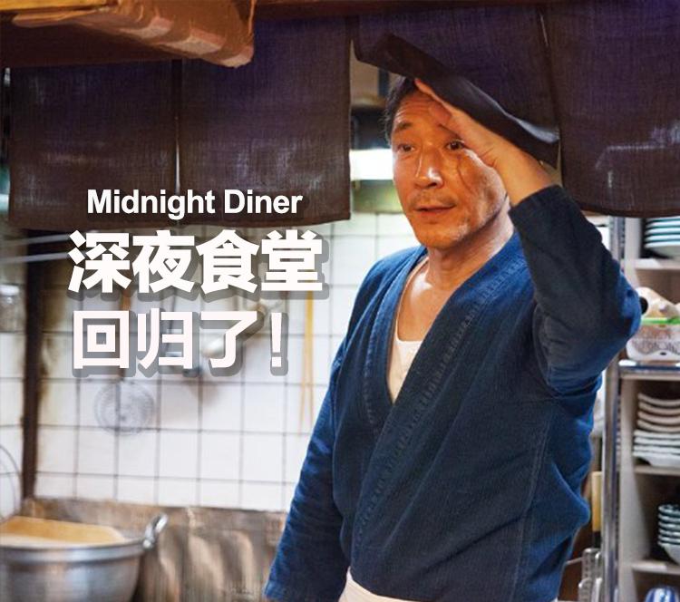 日剧《深夜食堂》第四季回归,从此心和胃又都有了去处