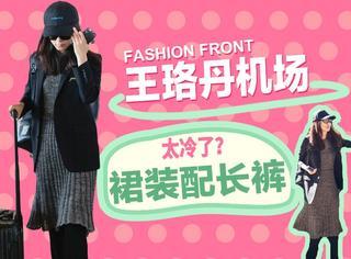 王珞丹裙子下配长裤原谅我不懂时尚,但其实你可以穿得很美!