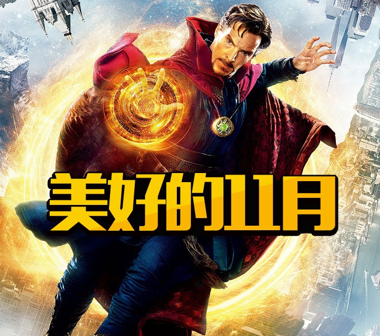 《神奇动物》《奇异博士》同步上映,11月我要住在电影院!