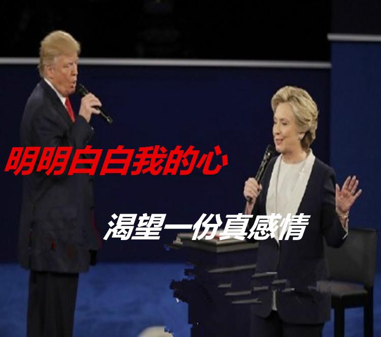 川普VS希拉里,知道的是辩论,不知道的还以为唱K呢!
