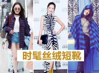 原来杨幂、宋茜都在穿的丝绒短靴,才是这个秋冬最时髦的单品!