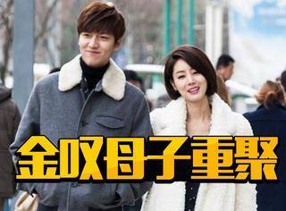 《继承者们》开播三周年,金叹妈妈客串李敏镐新剧,重聚啦!