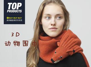 【买买买】戴了那么多次围巾,你见过这么可爱的3D动物围巾吗?