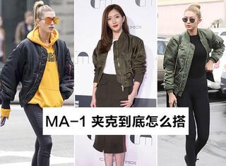 这件女明星抢着穿的MA-1夹克,到底应该怎么穿才能美成金小妹?