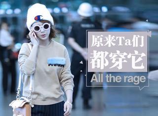 【明星同款】杨紫这件卡通卫衣减龄又卖萌,这才是她穿衣的正确打开方式!