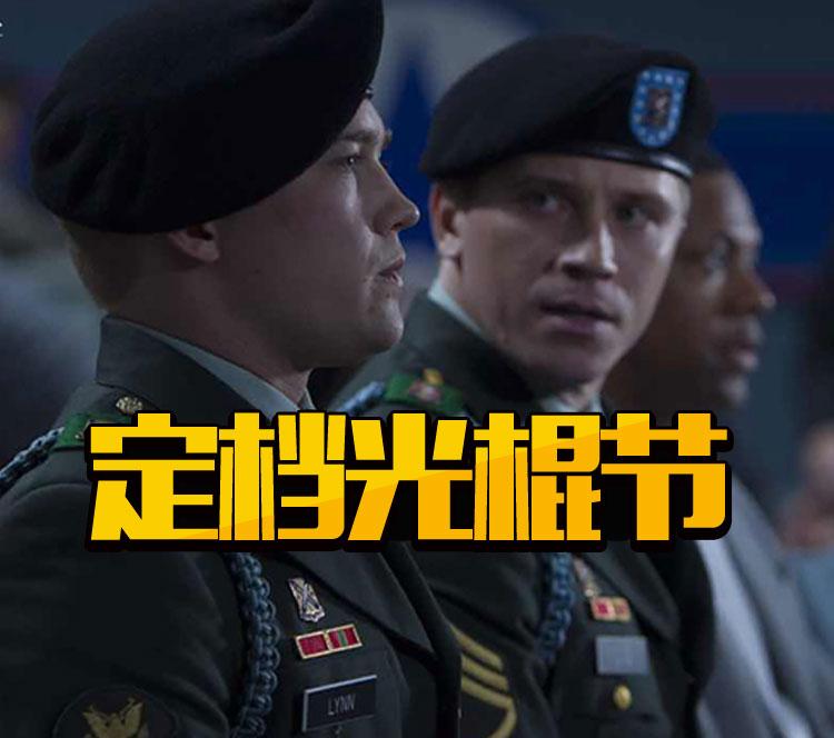 李安《中场战事》定档光棍节,没有男友你还可以去看兵哥哥!