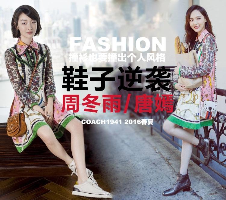 唐嫣和周冬雨撞衫,同装不同鞋原来也能穿出不一样的美!