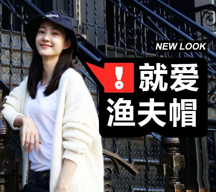 王丽坤也戴起了渔夫帽,你喜欢的这款时尚单品正火还不翻出来!