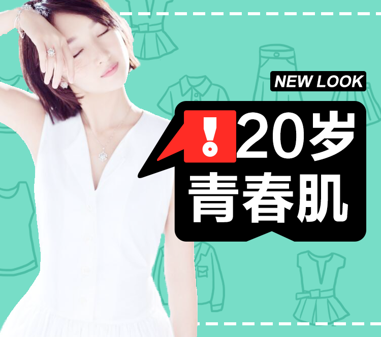 20岁出头女生的懒人化妆包 各种肌肤问题帮你解决