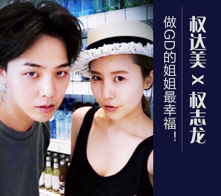都知道权志龙有个姐姐,但你知道她才是最让VIP羡慕人的吗?