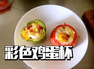 【鲜男料理】番茄和鸡蛋真的是绝配,烤出来也很美味