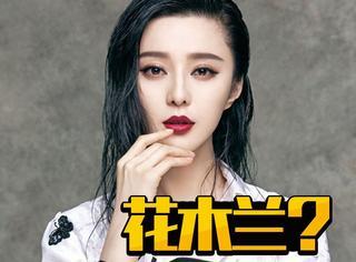 老外要拍《花木兰》,网友选范冰冰,但双眼皮和丹凤眼能一样?