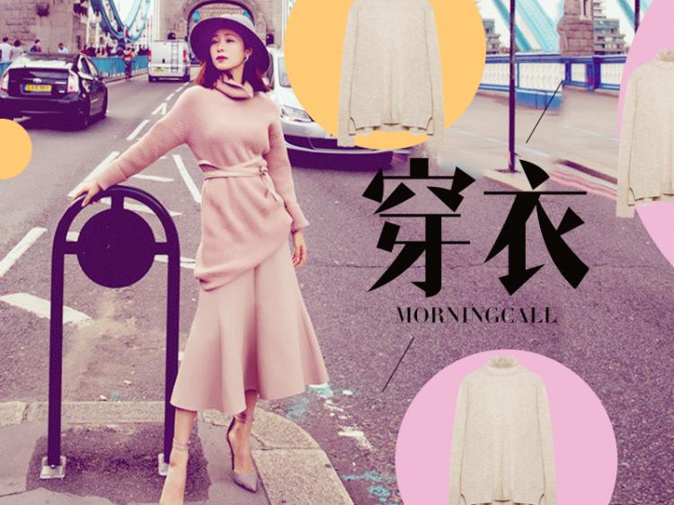 【穿衣MorningCall】厉害了我的高领衫,遮肉又显瘦我能穿到明年!