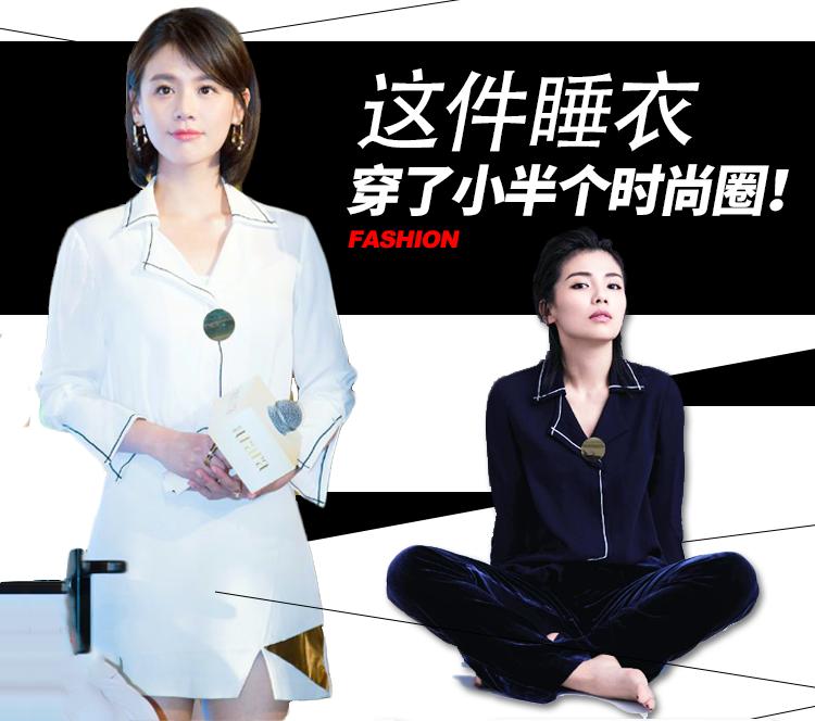 集体大撞衫刘涛帅气马思纯甜蜜,但最后的赢家还是这件金属睡衣风衬衫!
