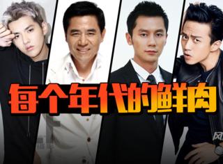 港媒评选出了大陆娱乐圈四代小鲜肉,看完这16个人你认同么?
