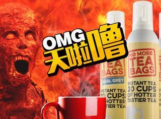 英国推出喷雾式红茶,吃瓜群众:Excuse me?
