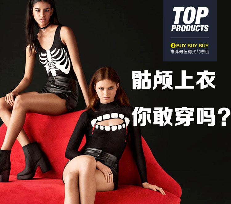 【买买买】万圣节快到了,但是这件骷髅连体衣你敢穿出去吗?