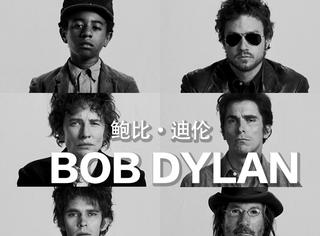 也就只有鲍比·迪伦,才需要6个不同演员同时诠释他一个人