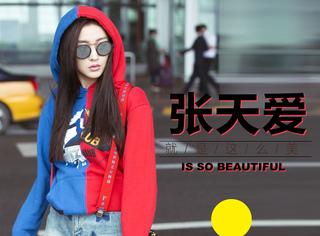 张天爱出发前往长沙金鹰节,红蓝拼色卫衣配背带女神够酷够潮!