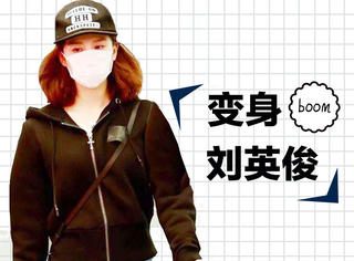 """厉害了我诗!机场照走出T台范,""""刘英俊""""的称号果然不是吹的!"""