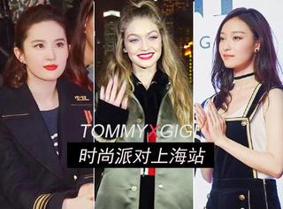 Gigi和TommyHilfiger在上海开了时尚party,刘亦菲、倪妮都去了!