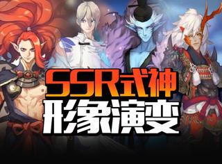 天天都在期待抽到SSR,但是你真的了解他们吗?