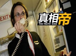 【真相帝】如果飞机上有人猝死,那尸体要怎么办?