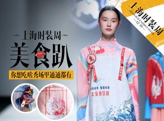 北京火锅、梦龙、大白兔已上齐,时装秀场上就敞开了吃吧!