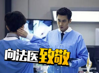 张若昀演的秦明就够辛苦了,但现实中的法医远比想象得难的多!