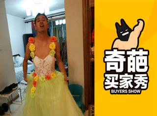 【奇葩买家秀】他copy了范冰冰的花裙子!