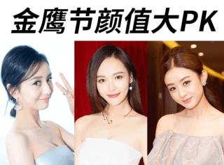 金鹰节颁奖礼唐嫣、赵丽颖、佟丽娅颜值大PK 结果Ta赢了?!
