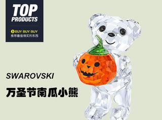 【买买买】万圣节的礼物请收好!送你一个Swarovski的南瓜小熊如何?