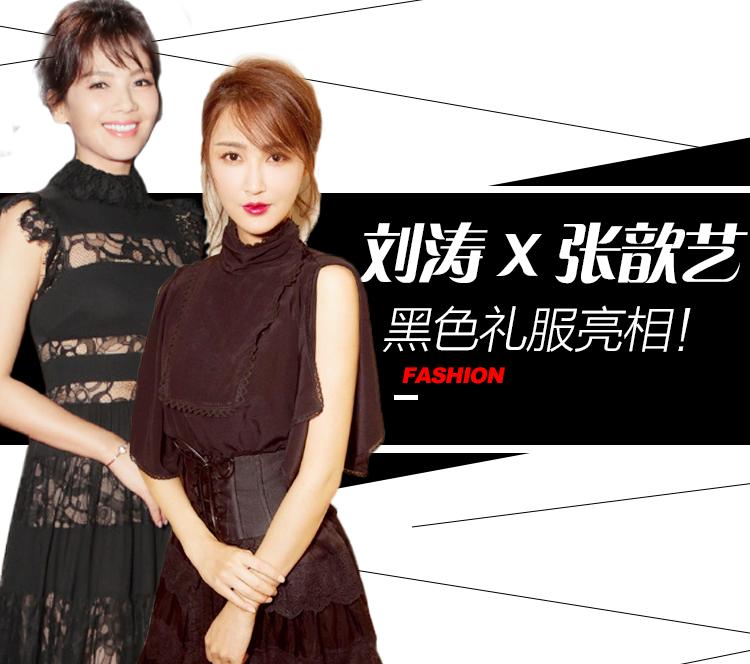 金鹰节众女星争艳,刘涛与张歆艺却唯独迷恋这件黑色礼服!
