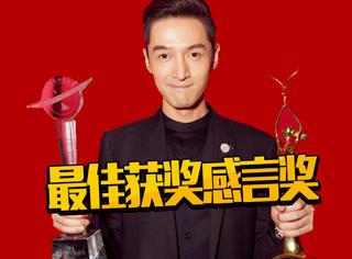 胡歌第28次在颁奖礼上夸别人,为啥他的获奖感言总让每个人舒服?