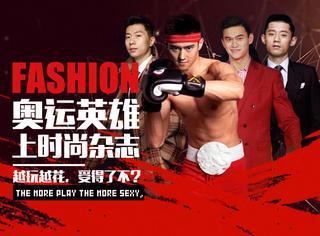 张继科、宁泽涛这些奥运英雄上时尚杂志,越玩越花,你受得了不?