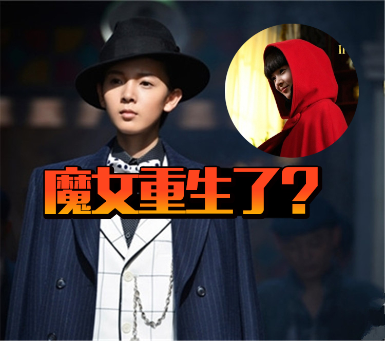 《无心法师2》惊现岳绮罗,是无心的错觉,还是魔女的重生?