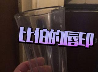 贾斯汀·比伯喝过牛奶的杯子被拍卖,你猜多少钱?
