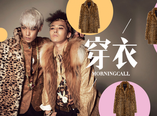 【穿衣MorningCall】豹纹回归!时尚达人都在风靡的野性打扮敢穿你就来!