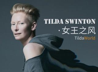 """所有号称""""女王""""的星们都请排开  Tilda Swinton才是真正的至尊!"""