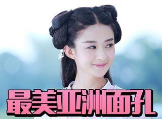 越南评最美亚洲面孔,赵丽颖郑爽上榜,原来他们也追《花千骨》