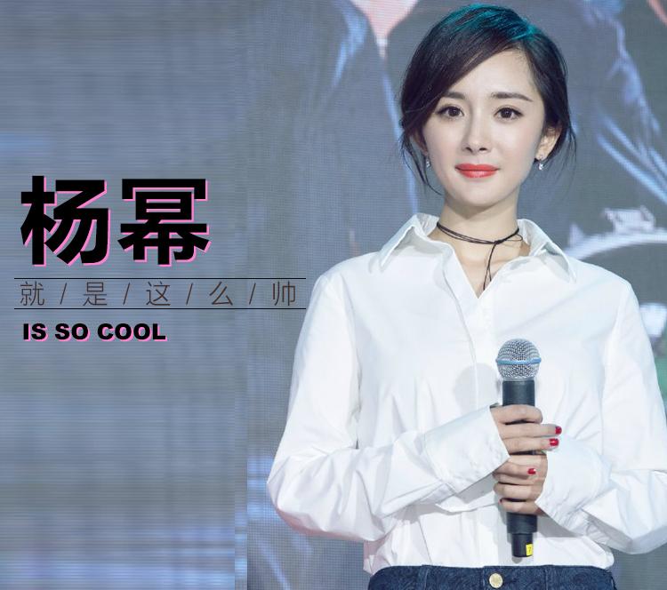 杨幂穿蝴蝶结白衬衫少女心爆棚,但她其实是个内心强大的女汉子!