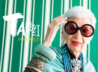 时髦了一辈子,原来这位94岁的老太太才是骨灰级的时尚Icon!