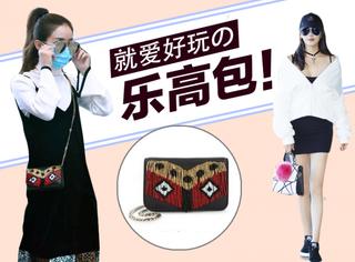 你只知道赵丽颖和张雨绮背的这款包好看,却不知它其实是包包界的IT BAG乐高包!