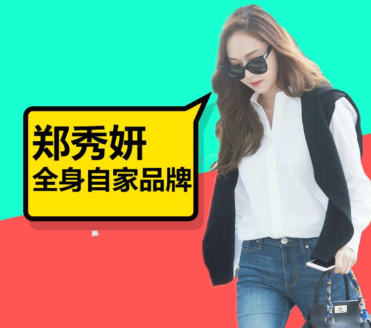 郑秀妍全身都穿自家品牌,为了宣传也太拼了吧!