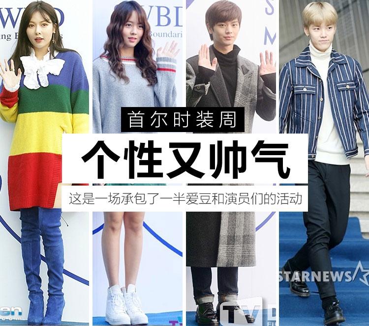 首尔时装周 | 开在家门口的时装周,韩国的爱豆和演员去了一大半!