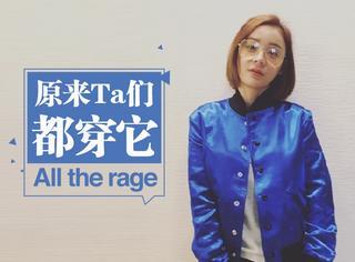 【明星同款】知道你们看上袁姗姗这件外套很久了,还不来看看它到底啥来头?