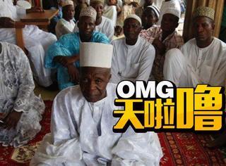 尼日利亚92岁老人娶107个妻子,称受了神的指引