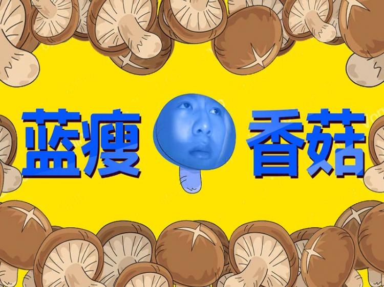 """测测你会因为什么""""香菇""""""""蓝瘦""""?"""