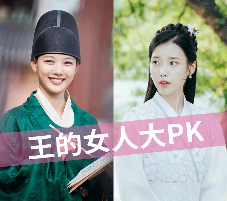 李知恩PK金裕贞 想当王的女人你得先满足这几条!